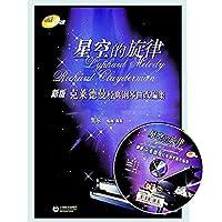 星空的旋律——新版克莱德曼经典钢琴曲改编集(浪漫钢琴之旅)