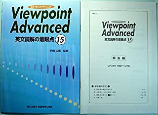 Viewpoint Advanced英文読解の着眼点15