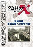 プロジェクトX 挑戦者たち 首都高速 東京五輪への空中作戦 [DVD]