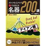 ゴルフ中古クラブ 今でも使える 名器200選 アイアン編 (ゴルメカ)