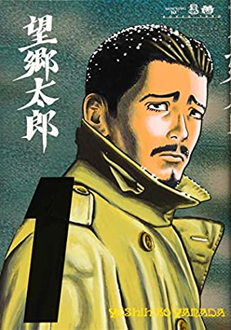 望郷太郎(1) (モーニング KC)