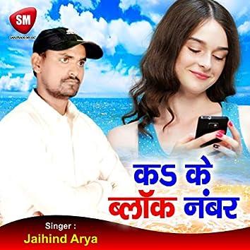 Ka Ke Block Number (Bhojpuri Song)