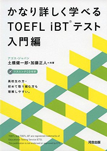 かなり詳しく学べるTOEFL iBTテスト入門編の詳細を見る