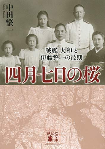 四月七日の桜 戦艦「大和」と伊藤整一の最期 (講談社文庫)
