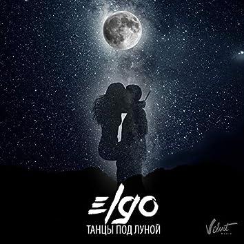 Танцы под луной