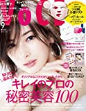VOCE (ヴォーチェ) 2020年 9月号 [雑誌]