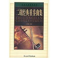 二胡経典重奏曲集 BOOK (民族楽器演奏技巧拓展訓練系列)