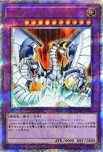 遊戯王 / サイバー・エンド・ドラゴン(20thシークレット) / 20CP-JPS04 / 20thシークレットレア SPECIAL PACK