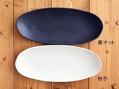 和食器長皿楕円minoruba