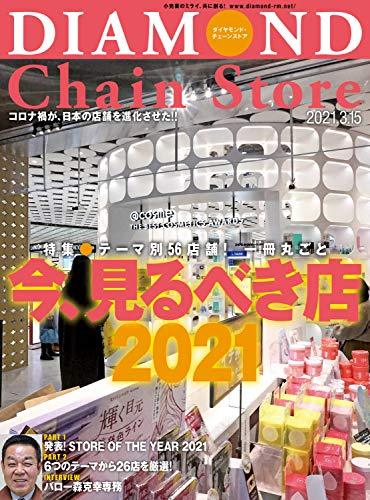 ダイヤモンド・チェーンストア 2021年3月15日号 [雑誌]