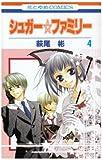 シュガー・ファミリー 第4巻 (花とゆめCOMICS)