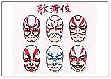 Máscara japonesa Kabuki Classic imán para nevera