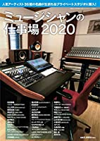 ミュージシャンの仕事場2020[雑誌]
