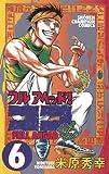 フルアヘッド!ココ 6 (少年チャンピオン・コミックス)