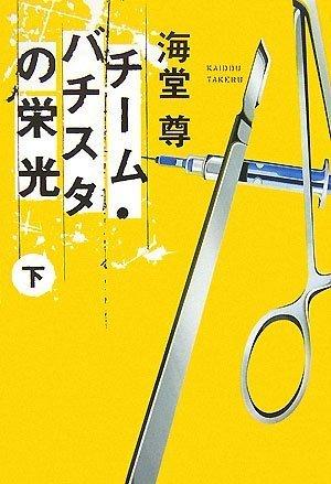 チーム・バチスタの栄光(下) 「このミス」大賞シリーズ (宝島社文庫 600)