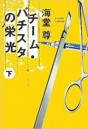 チーム・バチスタの栄光(下) (宝島社文庫 600)