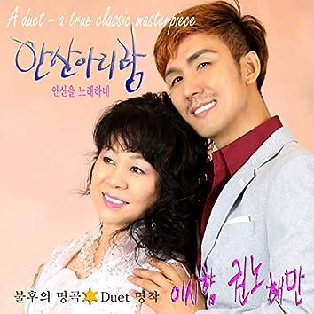 불후의 명곡, Duet명작 1st - 안산을 노래하네 K-Pop trot