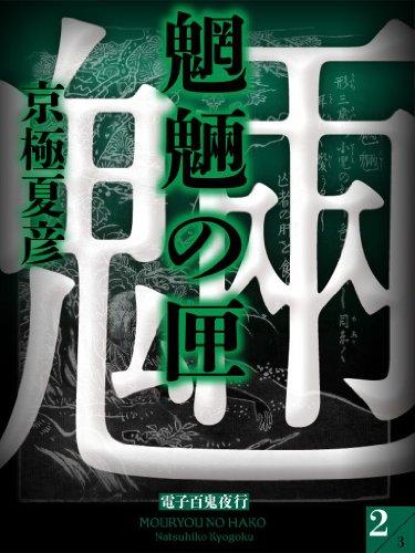 魍魎の匣(2)【電子百鬼夜行】 (講談社文庫)