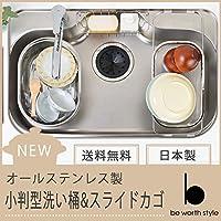 be worth style 小判型洗い桶&スライドカゴ 日本製