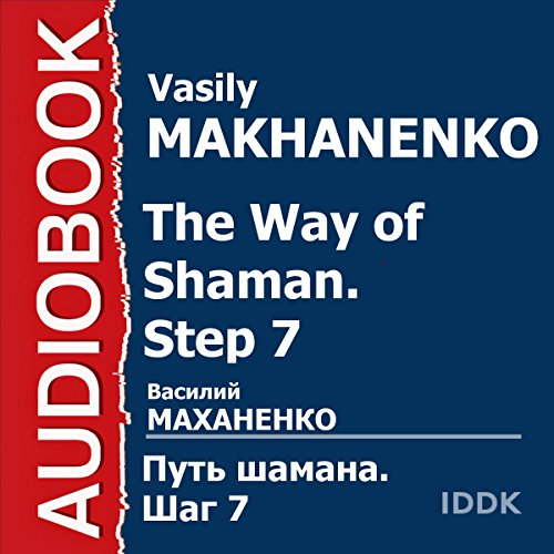 The Way of Shaman, Step 7 [Russian Edition] audiobook cover art