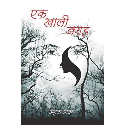 Ek Khali Jagah (Hardcover Jan 01 2016) by Amrita Pritam