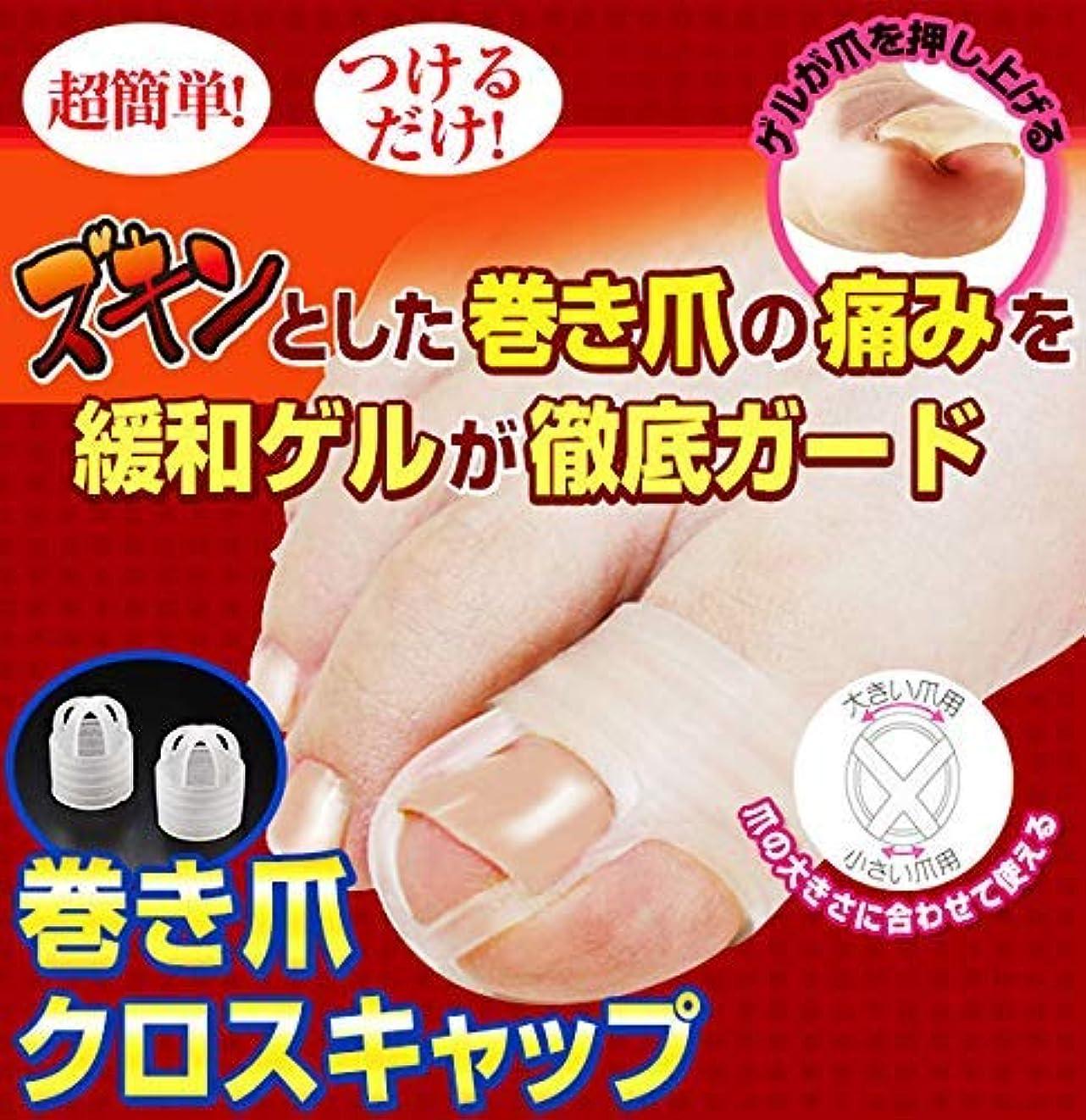 巻き爪サポーター (巻き爪クロスキャップ) 矯正 爪切り ブロック テープ