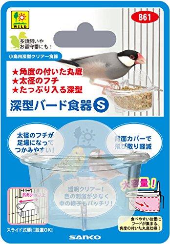 SANKO B61 深型バード食器 S B61