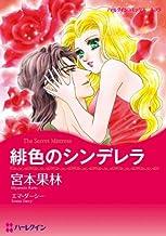 表紙: 緋色のシンデレラ (ハーレクインコミックス) | 宮本 果林
