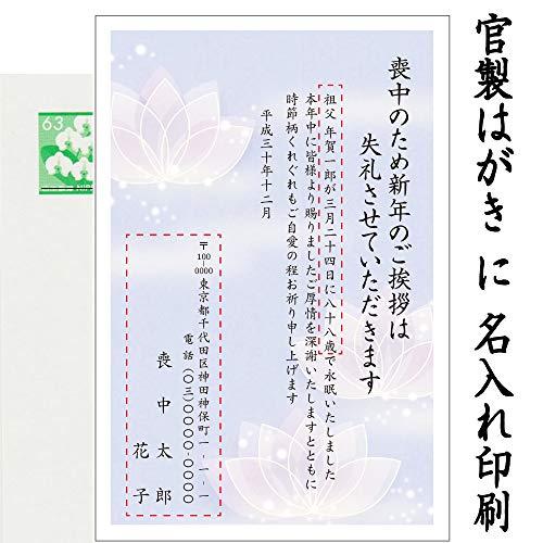 【10枚】喪中はがき 名入れ印刷 63円切手官製はがき代込(No.862 ハス)