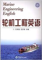 轮机工程英语