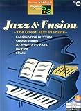 エレクトーングレード5~3級 STAGEA ポピュラーシリーズ(18)ジャズ&フュージョン ~The Great Jazz Pianists~