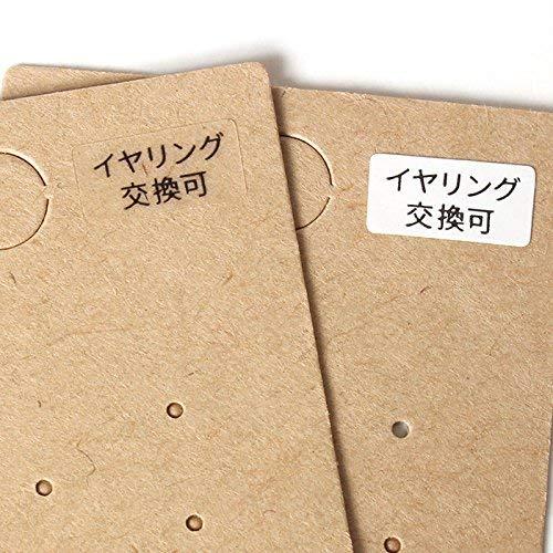 台紙用シール 10×5mm 日本製 アクセサリー台紙用 (イヤリング交換可・白, 250枚)