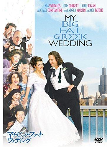 My Big Fat Greek Wedding [DVD-AUDIO]