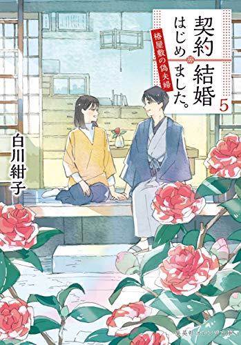 契約結婚はじめました。 5 ~椿屋敷の偽夫婦~ (集英社オレンジ文庫)