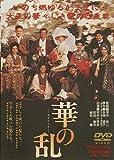 華の乱 [DVD]