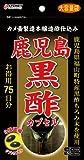 鹿児島黒酢 150カプセル