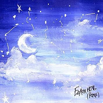 Белая ночь (Remix)