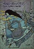 ラベンダー・ドラゴン (ハヤカワ文庫 FT 8)