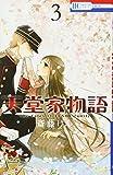 天堂家物語 3 (花とゆめCOMICS)
