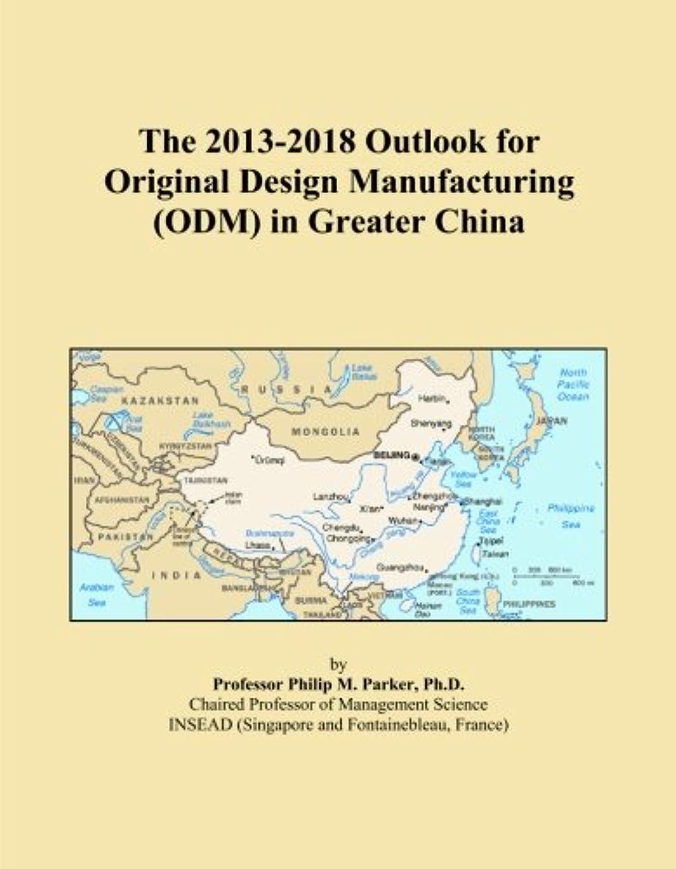 くそーさまよう相続人The 2013-2018 Outlook for Original Design Manufacturing (ODM) in Greater China