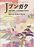 Jブンガク―英語で出会い、日本語を味わう名作50