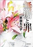 無垢と罪 〈新装版〉 (徳間文庫)