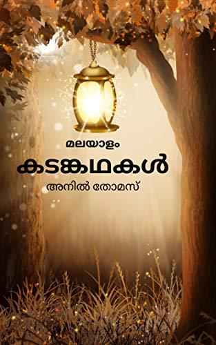 À´®à´²à´¯ À´³ À´•à´Ÿà´™ À´•à´¥à´•àµ¾ Malayalam Book Of Riddles Malayalam Edition Ebook À´¤ À´®à´¸ À´…à´¨ Àµ½ Amazon In Kindle Store
