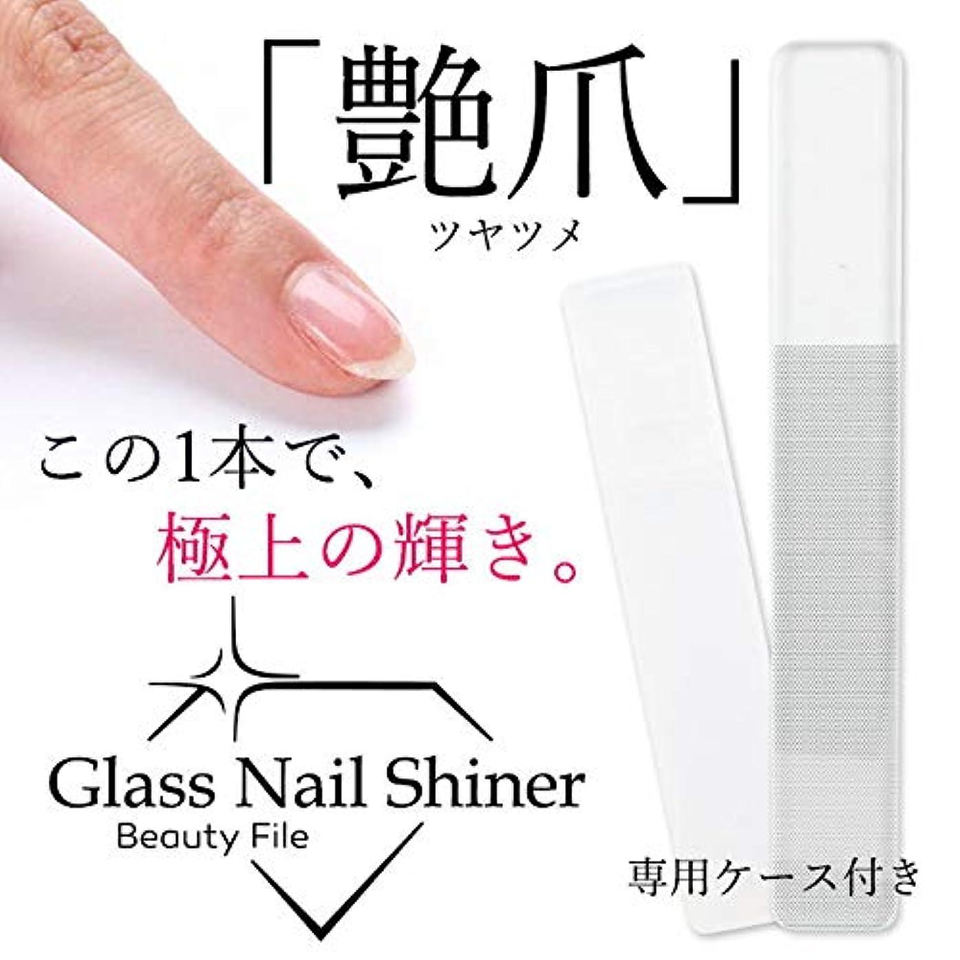 最初性能予知グラスネイルシャイナー 専用ケース付き ガラス製 爪やすり
