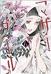マザーグール 6 (リュウコミックス)