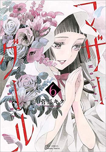 マザーグール 6 (リュウコミックス)_0