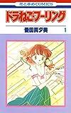 ドラねこ★フーリング 1 (花とゆめコミックス)
