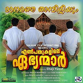 "Manathe Ambiliyum (From ""Enpathukalile Ebhyanmaar"")"