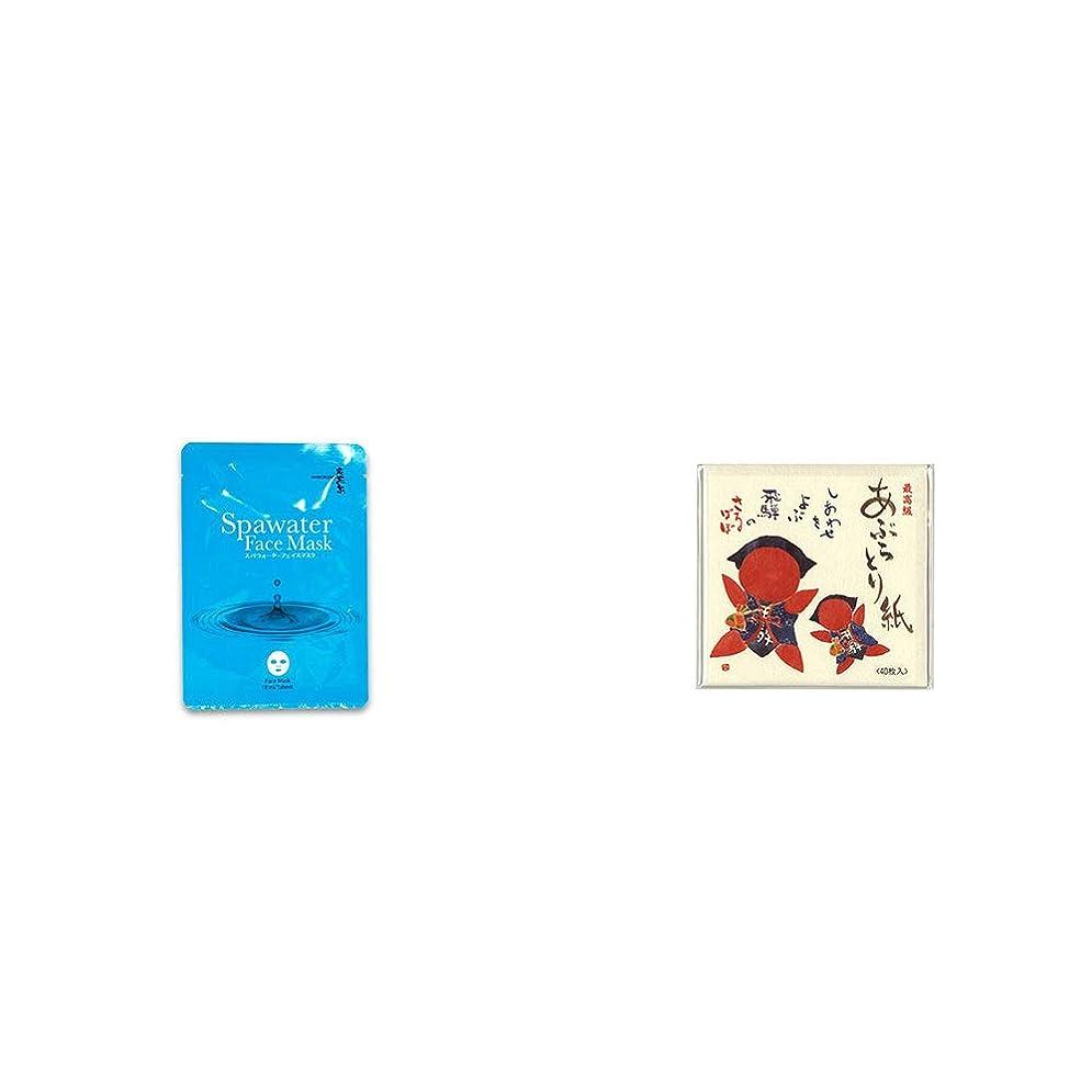 安価なサドル本物の[2点セット] ひのき炭黒泉 スパウォーターフェイスマスク(18ml×3枚入)?さるぼぼ 風水あぶらとり紙【白】