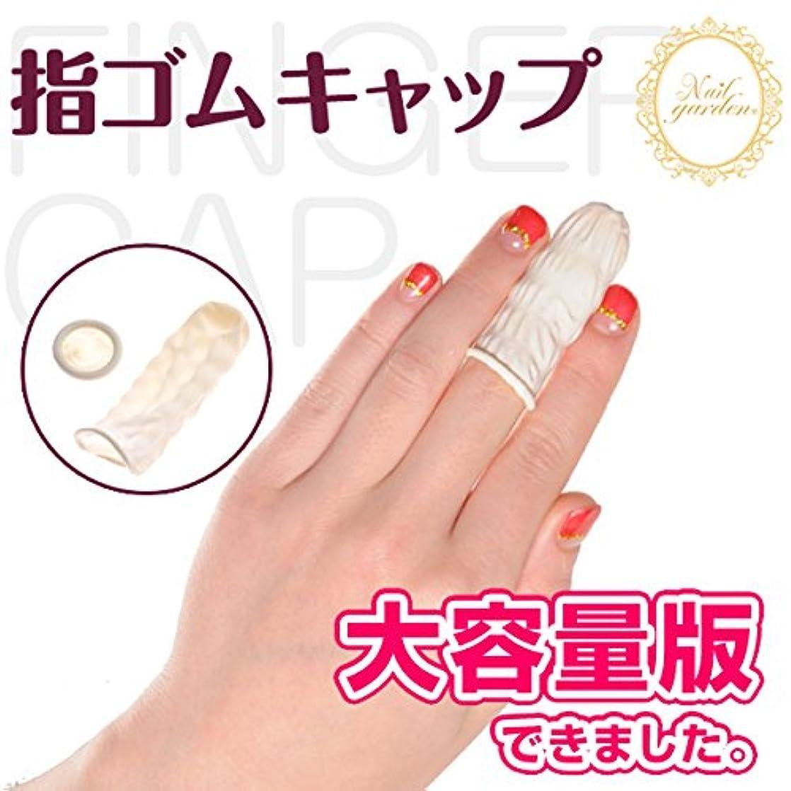 指ゴムキャップ☆ジェルネイルオフ用☆100個入り/ジェルネイル カラージェル ネイル用品